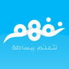 Mostafa Farahat - Nafham - نفهم artwork