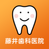 藤井歯科医院(大阪府高槻市富田町) – 医療法人健歯会