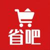 省吧-优惠券领取平台 – Weicheng Ke