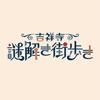 「吉祥寺謎解き街歩き」専用アプリ – SCRAP Corporation