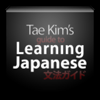 Adam Critchley - Learning Japanese with Tae Kim artwork